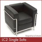 ル コルビジェ LC2 シングルソファー Le Corbusier コルビジェ ソファー デザイナーズ 家具 1年保証付 送料無料 ポイント10倍