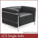 ル コルビジェ LC3 シングルソファー Le Corbusier コルビジェ ソファー デザイナーズ 家具 1年保証付 ポイント10倍