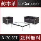ル コルビジェ ソファー LC2 総本革 応接セット  B120 1人掛け、2人掛け、テーブル 120×80  1年保証付