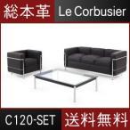 ル コルビジェ ソファー LC2 総本革 応接セット  C120 1人掛け、3人掛け、テーブル 120×80  1年保証付 送料無料