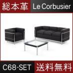 ル コルビジェ ソファー LC2 総本革 応接セット  C68 1人掛け、3人掛け、テーブル 68×68  1年保証付