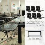 デザイナーズ 応接セット LC6 チューブダビオン 225 テーブル ル・コルビジェ & チャールズ&レイ・イームズル Le Corbusier Eames 送料無料
