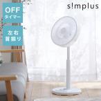 扇風機 押しボタン式 5枚羽根 風量3段階 30cm タイマー機能付 メーカー1年保証 リビング扇風機 メカ式 スイッチ ホワイト 白