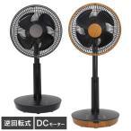 扇風機 DC扇風機 DCモーター搭載 5枚羽根 風量8段階 30cm 静音 省エネ タイマー機能付 メーカー1年保証 リビング扇風機