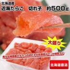 たらこ 特Aランク品 産地直送 純国産タラコ 北海道産 近海たらこ切れ 約500g 特級品 たらこ ※冷凍