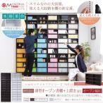 ショッピング本棚 本棚 ラック シェルフ 1cmピッチ 大量収納 MEMORIA 棚板が1cmピッチで可動する 薄型オープン幅81 上置きセット FRM-0101SET 代引不可 ポイント10倍