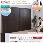 ショッピング本棚 本棚 ラック シェルフ 1cmピッチ 大量収納 MEMORIA 棚板が1cmピッチで可動する 深型扉付幅81 FRM-0107DOOR 代引不可