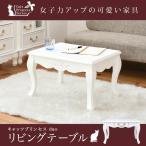 姫系 キャッツプリンセス duo リビングテーブル フェミニン 家具 ねこ脚 ひとり暮らし 可愛い ローテーブル ホワイトインテリア 代引不可