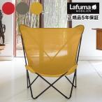 ラフマファニチャー Lafuma Furniture MAXI POP UP AIR CURRY TUBE NOIR