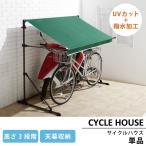 ショッピング自転車 サイクルハウス 単品 自転車 ガレージ バイクガレージ 雨除け サイクルポート ※専用重し別売り ポイント10倍 代引不可