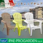 ショッピングイタリア イタリア製 ガーデンロッキンッグチェア DOLOMITI ガーデンチェア ロッキングチェア ガーデン チェア 椅子 IPAE PROGARDEN社 代引不可