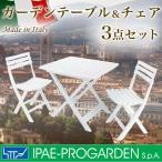 ショッピングイタリア イタリア製 ガーデンテーブル&チェア3点セット テーブル 折りたたみチェア 2脚 チェア イス 椅子 ガーデン IPAE PROGARDEN社 代引不可
