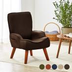 座椅子 コンパクト 高座椅子  一人掛け コンパクト座椅子  ソファ ソファー 肘掛け 腰痛 一人暮らし リラックスチェア  ギフト チェア チェアー 椅子