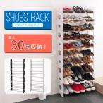 ショッピングシューズ入れ シューズラック 10段 収納 靴箱 シューズボックス 下駄箱 薄型 スリム 靴入れ シューズbox
