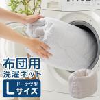 洗濯ネット ドーナツ型 布団用 Lサイズ 大型 大容量 ランドリーネット 毛布 掛け布団 敷き布団 かけふとん シングル ふとん