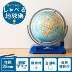ショッピングしゃべる地球儀 レイメイ藤井 しゃべる地球儀 OYV400