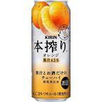 キリン 本搾りチューハイ オレンジ 500ml×24本