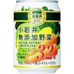 キリン 小岩井 無添加野菜32種の野菜と果実 缶 280g×24本 ポイント10倍