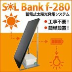 『工事しなくてもいい家庭用ソーラー発電 ソーラーバンク F-280』 ソーラーパネル 家庭用 発電 蓄電 充電
