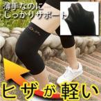 勝野式 ひざ軽さん サポーター 膝 薄手 テーピング 膝痛 関節痛 ウォーキング ポイント10倍