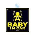 カーメイト エールベベ セーフティメッセージ (BABY IN CAR) 吸盤 BB651 代引不可