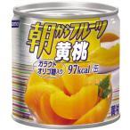 はごろも 朝からフルーツ 黄桃 190g ポイント10倍