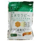 有機玄米セラピー 素焼き(大) 120g ポイント10倍