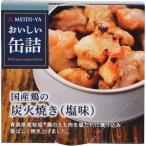 明治屋 おいしい缶詰 国産鶏の炭火焼き(塩味) 70g ポイント10倍