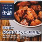 明治屋 おいしい缶詰 国産鶏の炭火焼き(にんにく味噌味) 70g ポイント10倍