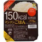 マイサイズ 150kcal マンナンごはん 140g ポイント10倍