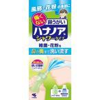 小林製薬 ハナノア 鼻洗浄 鼻うがい シャワータイプ シャワーボトル+専用洗浄液300ml ポイント10倍