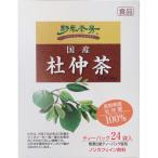 野草茶房 国産杜仲茶 ティーバッグ 2g×24包 ポイント10倍