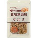 TON'S 素焼きナッツ 食塩無添加クルミ 大袋 165g ポイント10倍