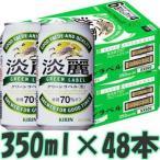 キリン 淡麗グリーンラベル 350ml×2ケース(48本)2ケース 国産ビール ポイント10倍