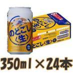 キリン のどごし生 350ml×1ケース(24本)1ケース 国産ビール 新ジャンル(第3のビール) ポイント10倍