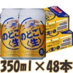 キリン のどごし生 350ml×2ケース(48本)2ケース 国産ビール 新ジャンル(第3のビール) ポイント10倍