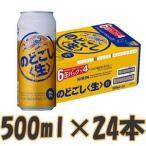 ショッピング国産 キリン のどごし生 500ml×1ケース(24本)1ケース 国産ビール 新ジャンル(第3のビール) ポイント10倍
