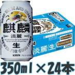 キリン 淡麗 350ml×1ケース(24本)1ケース 国産ビール 発泡酒 ポイント10倍