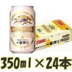 キリン 一番搾り 生ビール 350ml×1ケース(24本)1ケース 国産ビール ポイント10倍