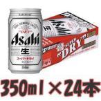 ショッピング国産 アサヒ スーパードライ 350ml×1ケース(24本)1ケース 国産ビール