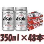アサヒ スーパードライ 350ml×2ケース(48本)2ケース 国産ビール ポイント10倍