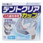 デントクリアカップ 入れ歯洗浄用カップ ブルー
