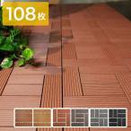 ウッドパネル 108枚 ウッドデッキ 人工木 樹脂 ウッドタイル デッキ ベランダ フロアデッキ ジョイント式 設置簡単 庭 DIY 代引不可