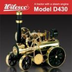 蒸気エンジン付トラクター Model D430 代引不可