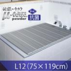 Ag 銀イオン 折りたたみ風呂ふた L12(75×120用) 個装 抗菌 代引不可
