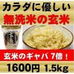 玄米 玄氣1.5kg 代引不可