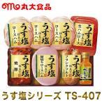 【名称】 丸大食品うす塩シリーズ TS-407  【商品説明】 「うす塩仕立て」シリーズは、一般のハム・ソーセージと比較して、塩分...