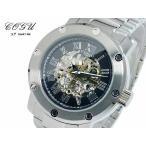 コグ COGU フルスケルトン 自動巻 メンズ 腕時計 BNSK1-BK ポイント10倍