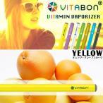 ショッピングビタボン ビタボン VITABON YELLOW オレンジ&グレープフルーツ ビタミン水蒸気スティック 電子タバコ イエロー