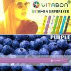 ショッピングビタボン ビタボン VITABON PURPLE ブルーベリー&ブラックカシス ビタミン水蒸気スティック 電子タバコ パープル